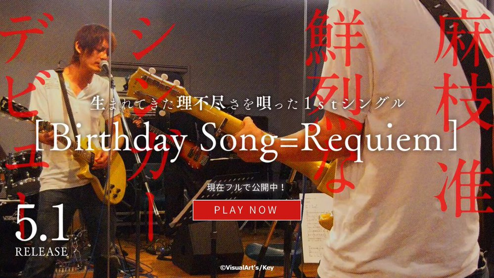 Birthday Song=Requiem