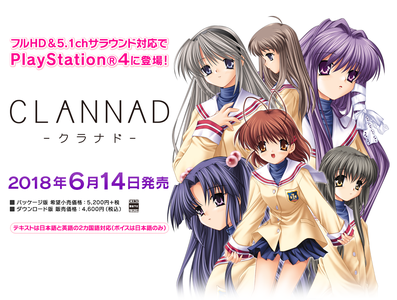 CLANNAD PS4