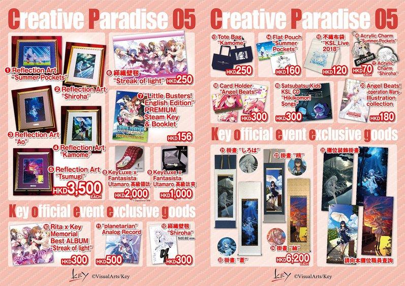 Creative Paradise 2018 Merchandise