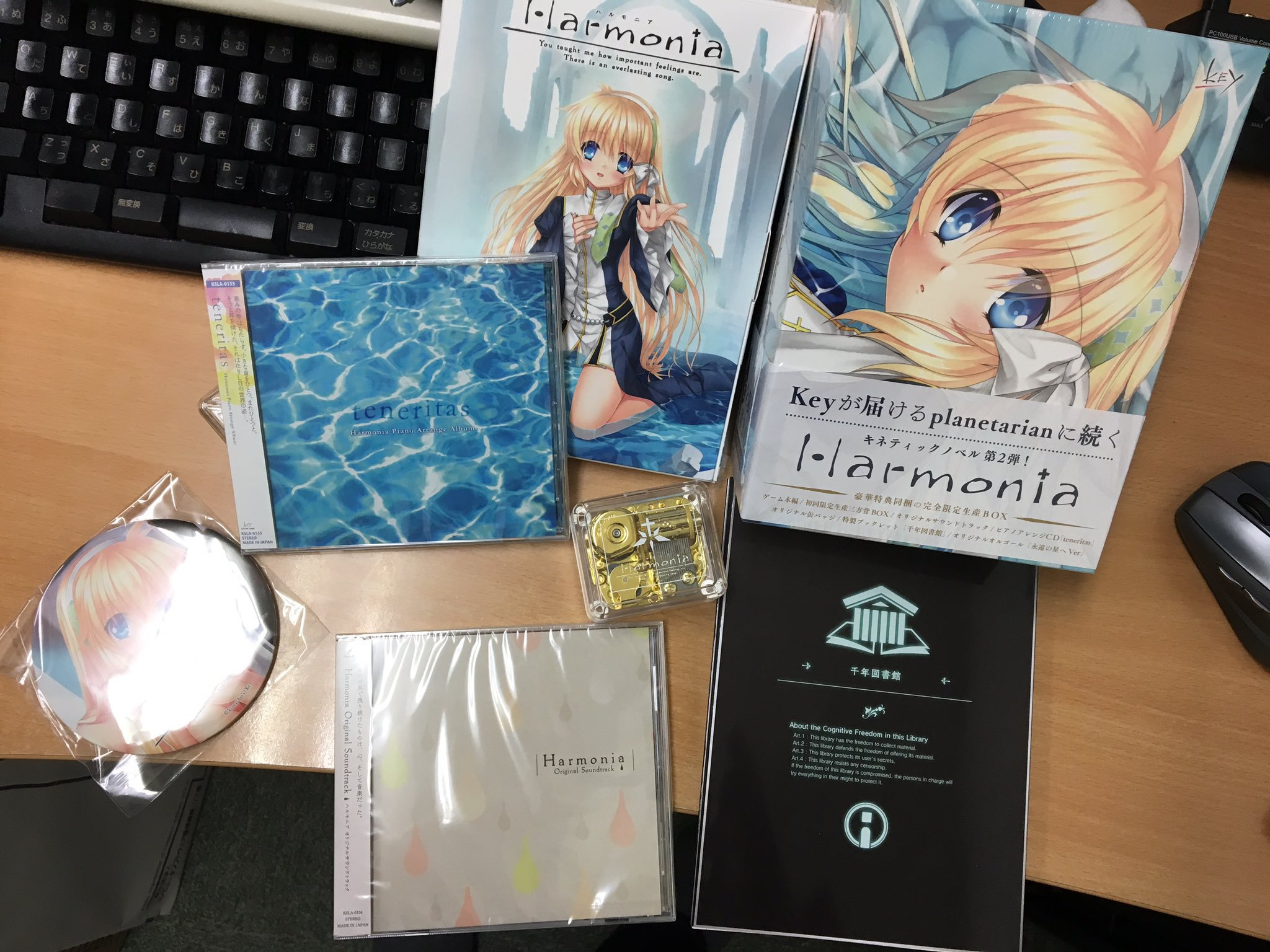 Harmonia Released Commercially