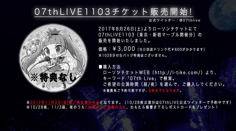07thLive