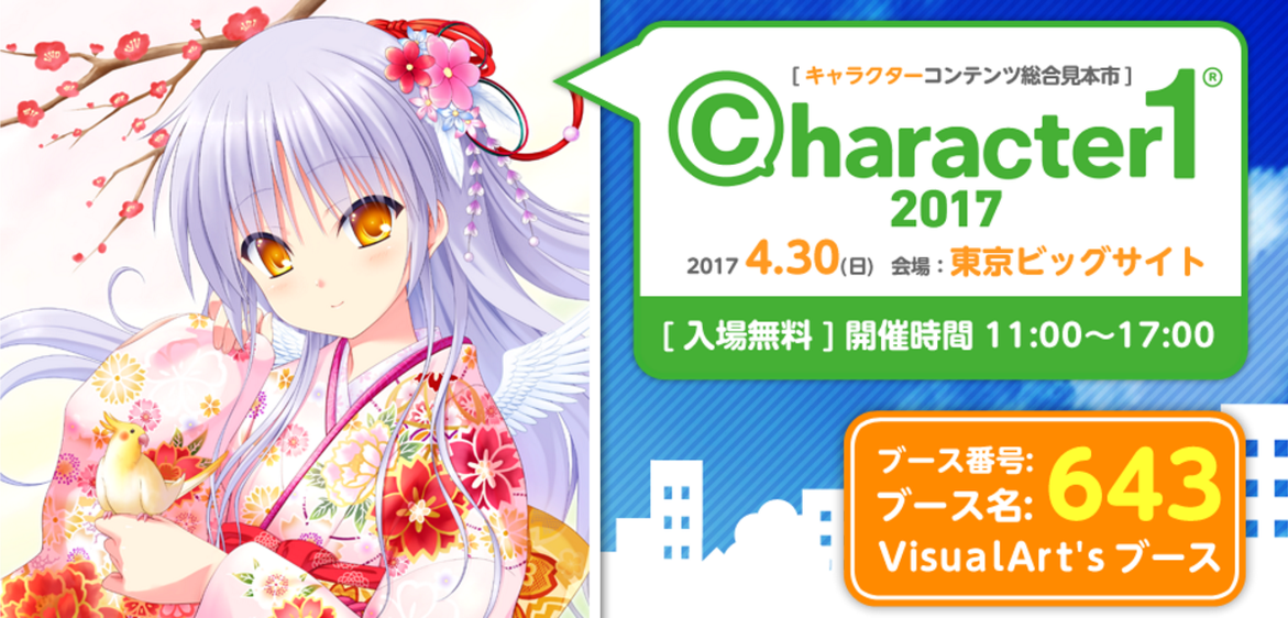 Character1Banner