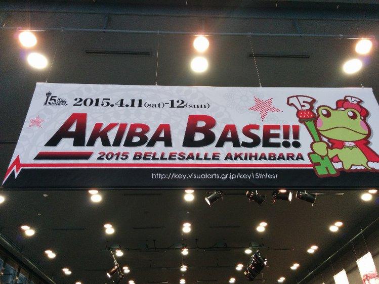 akiba_base_small-1.jpg