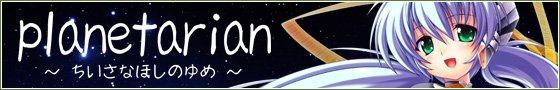 banner_planetarian-1463986281120.jpg