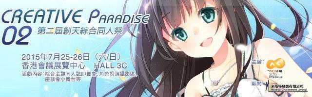 creative_paradise.jpg