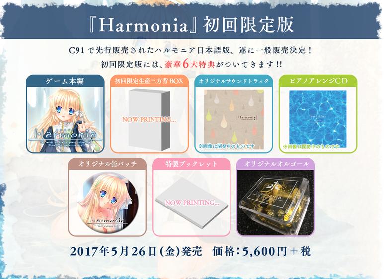 Harmonia First Press