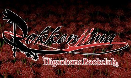 HiganbanaBookclub