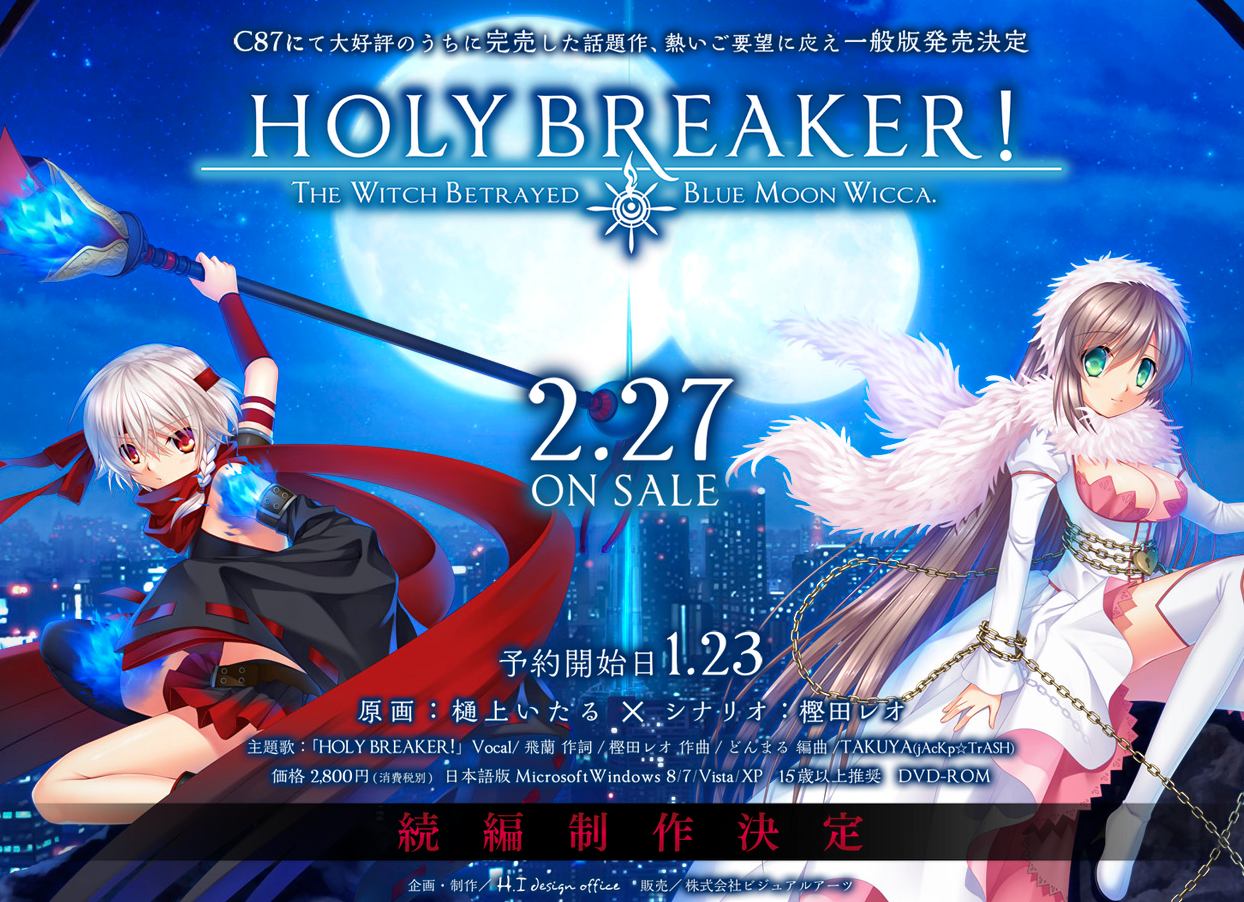 holy-breaker-retail-1.png