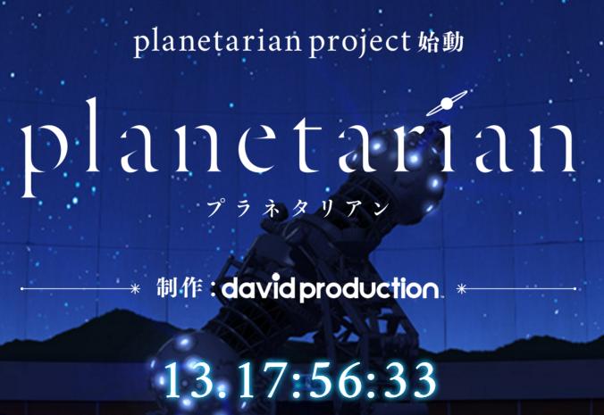 planetarian_banner-1459524839019.PNG
