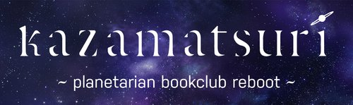 planetarianbookclub