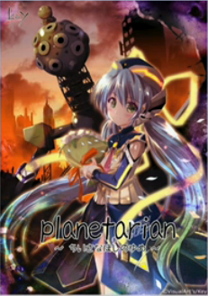planetarian_game_cover-1464360522955.PNG