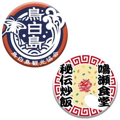 torishiro set 4